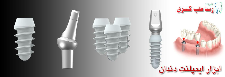 hybrid_implant-slide