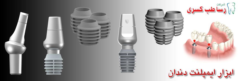 nta_shorter_implantimplant-slide